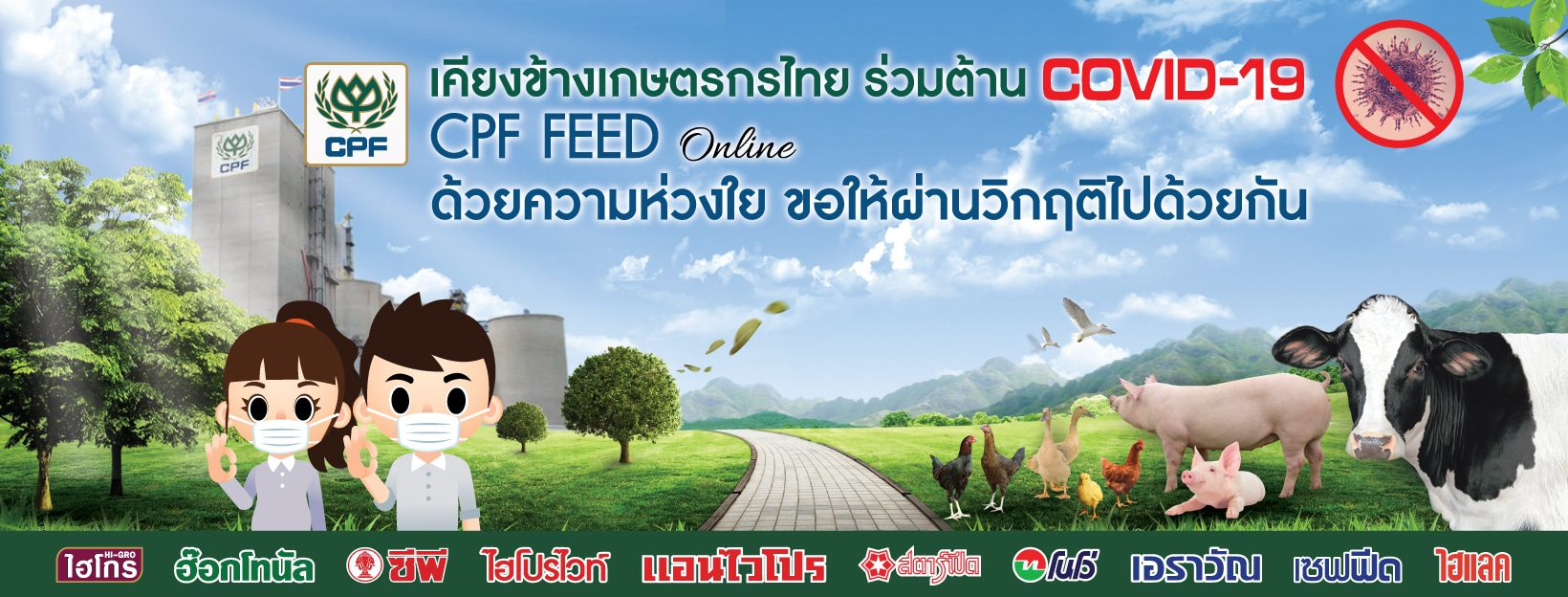 CPF Feed Solution